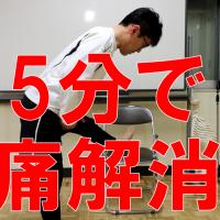 5分で腰痛解消法