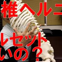 腰椎ヘルニアコルセット