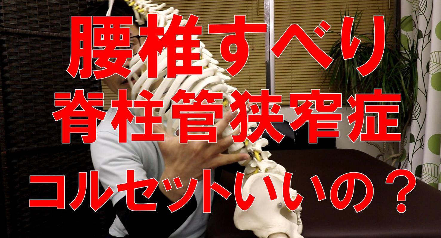腰椎滑り症、脊柱管狭窄症にコルセットは有効